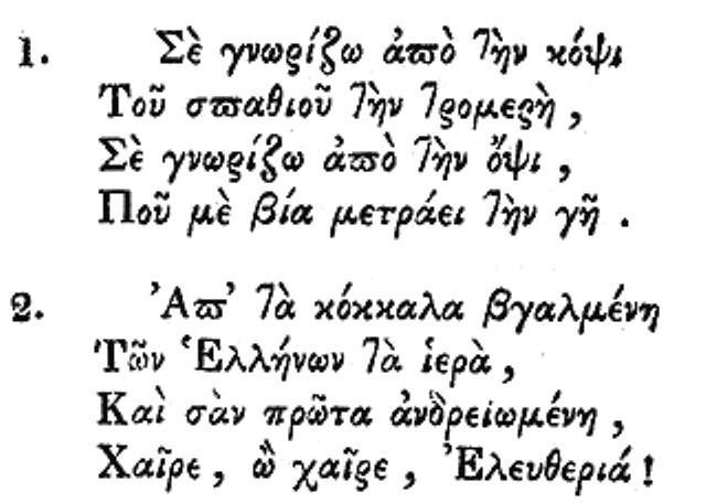 ΕΘΝΙΚΟΣ ΥΜΝΟΣ – Προεδρία της Ελληνικής Δημοκρατίας