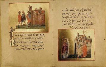 Βυζαντινό Σαλόνι
