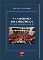 Η αναθεώρηση του συντάγματος υπό το πρίσμα της κοινοβουλευτικής εμπειρίας