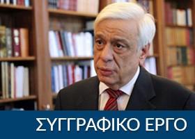 Προκόπης Παυλόπουλος - Συγγραφικό Έργο