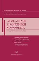 Θεμελιώδης δικονομική νομοθεσία: Οι δικονομικοί κώδικες (εκδόσεις Αντ. Ν. Σάκκουλα, 2007)