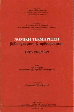Νομική Τεκμηρίωση βιβλιογραφική & αρθρογραφική