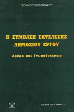 Η σύμβαση εκτέλεσης δημοσίου έργου